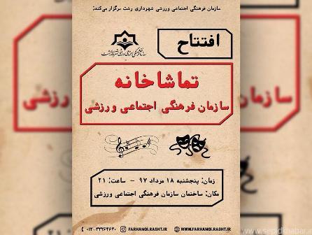 سازمان فرهنگی اجتماعی ورزشی شهرداری رشت : افتتاح نخستین تماشاخانه روباز کشور در رشت افتتاح شد