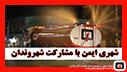 گزارش تصویری عملیات جهادی آتش نشانان در گندزدایی شهر همیشه زنده باران/ #در_خانه_میمانیم